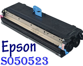 [ EPSON 副廠碳粉匣 S050523 ][3200張] EPL M1200 雷射 印表機