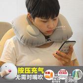u型枕 按壓自動充氣U型枕旅行飛機枕頸椎枕午休睡靠枕護頸護脖子U型枕頭 童趣屋