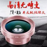 雙十二狂歡購廣角鏡頭 不變形手機鏡頭超廣角微距單反安卓蘋果6s通用外置自拍攝像頭專業