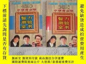 二手書博民逛書店罕見中華青少年智力測驗全書(下)Y5435 葉振寧 光明日報 出