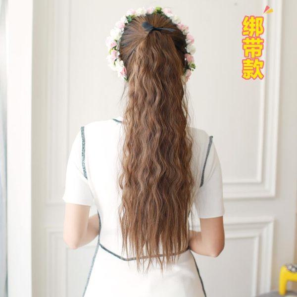 玉米燙假髮女系繩綁式馬尾辮短中長煙花燙玉米須啞光梨花卷假髮片