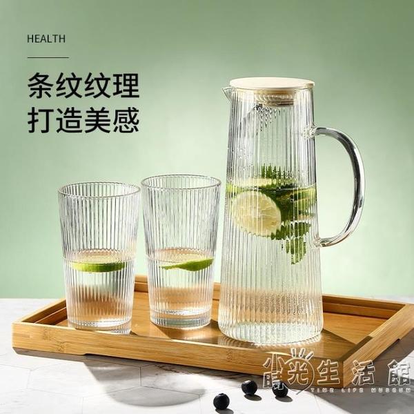 家用耐高溫玻璃冷水壺客廳大容量涼水壺大涼杯創意涼白開水壺茶壺 小時光生活館