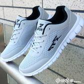網鞋男夏季透氣休閒運動鞋輕便百搭網布鞋子青年戶外跑步鞋防臭鞋 西城故事