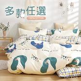100%精梳純棉單人床包被套三件組-多款任選 台灣製 3.5X6.2尺 單人床包三件組 北歐風