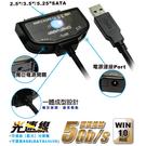 [哈GAME族]免運費 可刷卡 支援14TB 伽利略 精裝版 SATA TO USB3.0 光速線 5Gbps U3TSIO-01 隨插即用