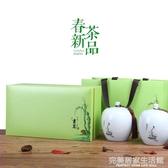 高端茶葉罐陶瓷茶葉包裝盒空禮盒罐綠茶西湖龍井碧螺春禮盒裝空盒 完美居家生活館