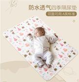 嬰兒隔尿墊新生用品防水透氣可洗薄超大號月經姨媽防漏錶純棉 艾莎嚴選YYJ
