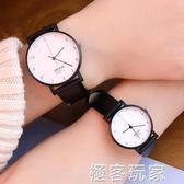 手錶個性簡約情侶錶休閒商務男錶潮女學生皮帶防水腕錶  『極客玩家』
