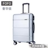 行李箱 FOFO鋁框行李箱男24寸萬向輪拉桿旅行箱女26寸韓版密碼拖拉皮箱子 交換禮物