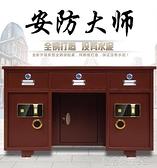 保險櫃 全鋼家用1.3/1.6米保險桌指紋密碼投幣帶保險櫃辦公老板財務桌子YTL 現貨
