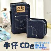 CD收納盒 時尚牛仔CD盒 大容量光盤光碟收納盒 車載辦公CD包 音樂DVD包 1色