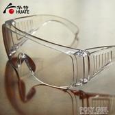 華特防護眼鏡實驗室工業打磨粉塵安全勞保透明防沖擊防飛濺護目鏡 polygirl