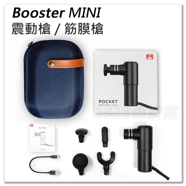 【1313健康館】Booster MINI筋膜槍/震動槍 【贈送專用收納包】菠蘿君MINI震動槍/肌肉放鬆/超強力道