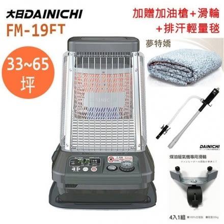 大日DAINICHI*FM-19FT日本原裝煤油暖氣機/媒油暖爐*33-65坪 贈電動加油槍+專用滑輪+加防塵套+保溫瓶