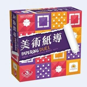 『高雄龐奇桌遊』美術紙導 Papering Duel 繁體中文版 正版桌上遊戲專賣店