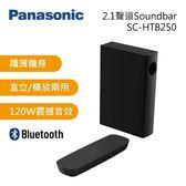 【結帳再折+24期0利率】Panasonic 國際牌 2.1聲道 無線超低音 Soundbar SC-HTB250