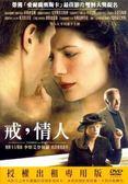 【百視達2手片】戒.情人 (DVD)