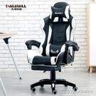 卡勒維電腦椅家用辦公椅游戲電競椅可躺椅子競技賽車椅『新佰數位屋』