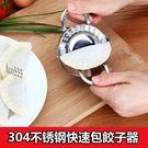304不銹鋼創意包餃子器餃子皮模具...