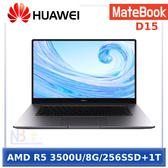 【送限量7豪禮】 HUAWEI MateBook D15 15.6吋 【0利率】 筆電 (AMD R5 3500U/8G/256SSD/1T/W10)