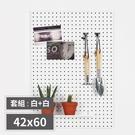 牆面收納 收納壁板 牆面裝飾【G0025-A】inpegboard洞洞板42X60X1.5CM含配件套組 韓國製 收納專科ac
