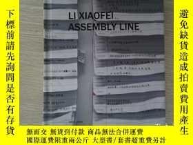 二手書博民逛書店LI罕見XIAOFEI ASSEMBLY LINEY204315 如圖 如圖