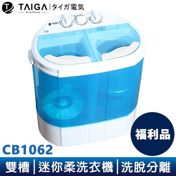 【日本TAIGA】迷你雙槽柔洗衣機 CB1062 (福利品) 通過BSMI商標局認證 字號T34785 雙槽 嬰兒 單身