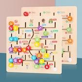 兒童邏輯思維訓練迷宮早教數學字母益智力玩具【福喜行】
