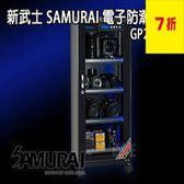 【尋寶趣】新武士 120公升電子防潮箱 LCD 5年保固 公司貨 防霉 除濕 非收藏家 除溼 GP2-120L