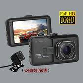 CORAL前後雙鏡頭1080P行車紀錄器DC6【愛買】
