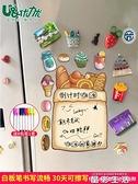 冰箱貼可擦寫冰箱貼留言板磁貼裝飾日歷可擦寫冰箱貼紙裝飾記事黑板貼LX 晶彩
