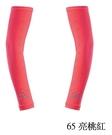 [陽光樂活] MIZUNO 美津濃 袖套 波點 吸汗快乾 伸縮彈性布種 反光印花 32TY5G1365 亮桃紅