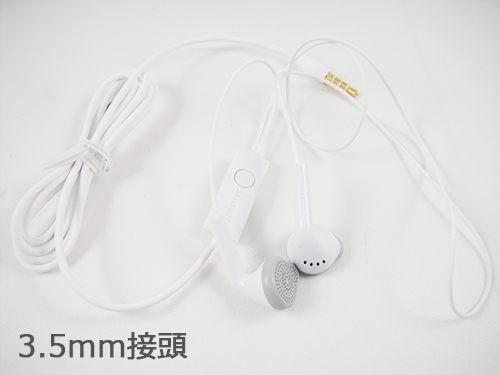 ◆原廠耳機~免運◆SAMSUNG GALAXY Note 10.1 Beam i8530 Ace i619 Ace 2 i8160 Galaxy Y S5360 Tab 2 P3100 P5100 3.5mm耳機