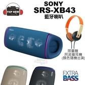 [贈耳罩式耳機] SONY 索尼 藍牙喇叭 SRS-XB43 重低音 無線 藍牙 喇叭 防水 串聯 公司貨