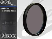 EGE 一番購】全新第二代 CPL 62mm圓形偏光鏡 『適合拍攝藍天、透過玻璃拍攝等』