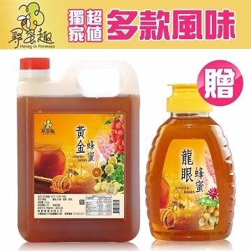 【南紡購物中心】【尋蜜趣】嚴選特色蜂蜜1200g買大送小(加贈嘗鮮瓶380g)