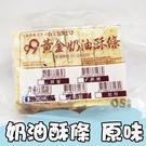 花蓮 99 黃金奶油酥條 原味 235g | OS小舖