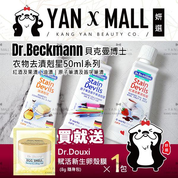 Dr.Beckmann 貝克曼博士 衣物去漬剋星50ml系列 - 紅酒及果漬|油漬|原子筆漬及簽字筆漬【妍選】