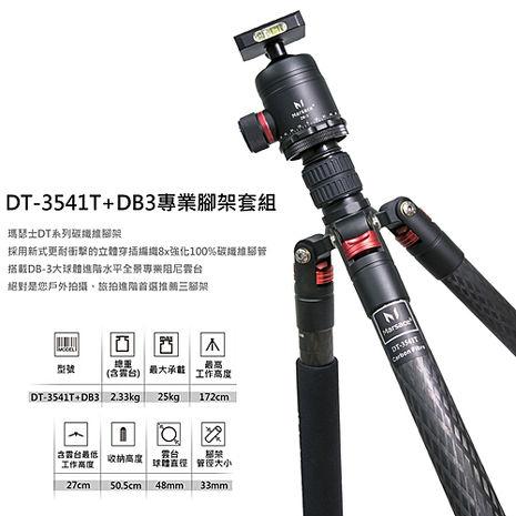 瑪瑟士 Marsace DT-3541T + DB-3雲台 四節 反折專業 碳纖維三腳架 管徑32mm【 公司貨保固6年 】 三號腳