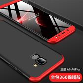 三星 Galaxy A6 A6Plus 手機殼 360護盾系列 全包 硬殼 三段式 卡扣拼接 防摔 抗震 防指紋 手機套 保護殼