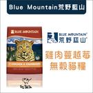 Blue Mountain荒野藍山[雞肉蔓越莓無穀全貓糧,2.2磅]