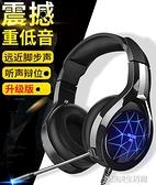 諾西 N1耳機頭戴式電腦耳機台式電競游戲耳麥網吧帶麥吃雞聽聲辯位有線帶話筒 【優樂美】