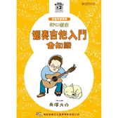 小叮噹的店-581748 初心者的獨奏吉他入門全知識(附2片CD)南澤大介