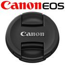 又敗家@原廠Canon鏡頭蓋E-58II鏡頭蓋58mm鏡頭蓋Canon原廠鏡頭蓋E-58前蓋EF-S 18-55mm f3.5-5.6 IS STM II 55-250mm