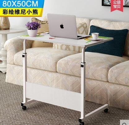 簡易筆記本電腦桌床上台式家用簡約現代移動升降床邊桌子