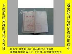 二手書博民逛書店傳染病罕見愛國衛生叢書 53年1版 豎式繁體Y25717 薛天博