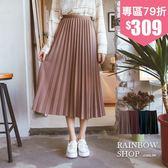 氣質鬆緊緞面百摺長裙-N-Rainbow【A02313】