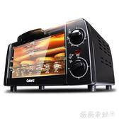 烤箱 Galanz/格蘭仕電烤箱家用 小烤箱烘焙 多功能全自動 蛋糕小型迷你 igo 薇薇家飾