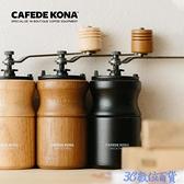 CAFEDE KONA 手搖磨豆機 家用手沖咖啡粉研磨機 手動磨粉機臺灣產 MKS3C數位