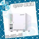 QNAP 威聯通 TS-351-4G 3Bay NAS 網路儲存伺服器(不含硬碟)